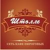Пироги Штолле| Заказ и доставка в Москве| Вкусно