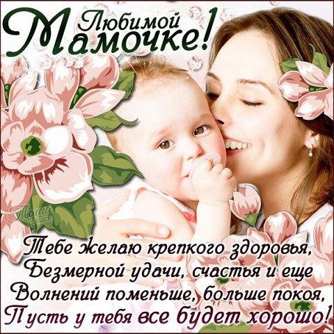 Смс поздравление маме с днем рождения доченьки