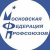 МФП - Московская Федерация профсоюзов