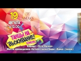 DANZA LATINA в Усть-Качке!
