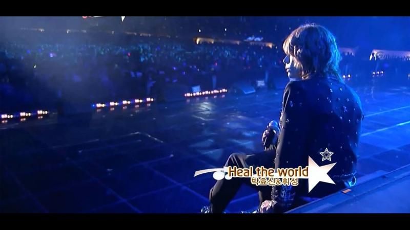 [Rus.sub] 박효신(Park Hyo Shin), 휘성(Whee Sung) - Heal the world (2009.10.10)