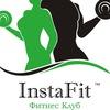 InstaFit™ Фитнес клуб Саратов