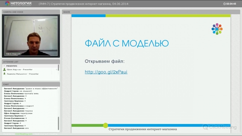 РИМ-7 Стратегия продвижения ИМ ЕАлдухов 040614 from NetologyOK on Vimeo