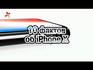 Десять фактов о десятом iPhone