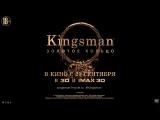 Kingsman_ Золотое кольцо _ Летающий Эггси