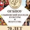"""ОГБПОУ""""Ульяновский колледж культуры и искусства"""""""