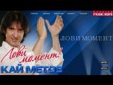 ПРЕМЬЕРА ПЕСНИ! Кай Метов - Лови момент! (Official Lyric Video) _ Kay Metov - Ca (1)