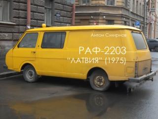 РАФ-2203