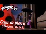 Miraculous Ladybug Ep. 26 [RUS SUB] - Cœur de Pierre (Origines - Partie 2)