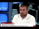ДМИТРИЙ ПОТАПЕНКО : Власть скрывает безработицу (интервью РБК)