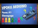 Уроки Arduino 7 подключение светодиода