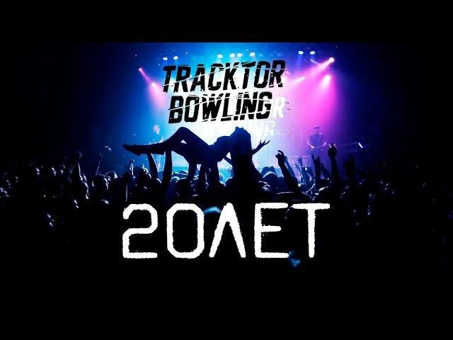 TRACKTOR BOWLING - ТРАКТОР (20 лет) - ALL STAR TV 2017