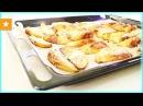 Картошка в духовке - очень вкусный рецепт от Мармеладной Лисицы