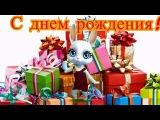 Zoobe Зайка Красивое поздравление С Днем Рождения девушке!
