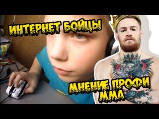 Боец MMA говорит об интернет героях