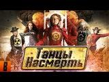 BadComedian - ТАНЦЫ НАСМЕРТЬ (Безумный Макс в Сумерках)