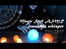 [ASMR] Magic Girl's Spell (Inaudible Whisper & Sticky Leather Sounds) 마법사의 주문