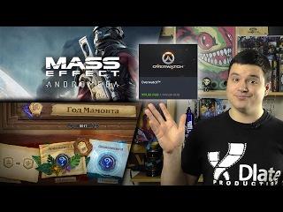 [xDigest новостей] Большие изменения в Hearthstone, скидка на Overwatch и подробности ME: Andromeda