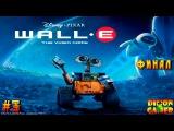 Прохождение игры WALL-E (PC) #3 Финал
