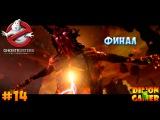 Прохождение игры Ghostbusters The Video Game (PC) #14 Финал (Битва с Шандором)