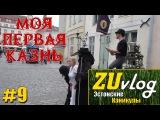Моя Первая Казнь - Эстонские Каникулы ep.9