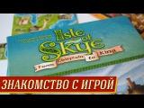 Isle of Skye - Знакомство с игрой на
