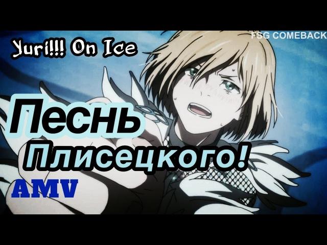 ПЕСНЬ ПЛИСЕЦКОГО! Yuri On iceЮри на льду. AMVАниме клип