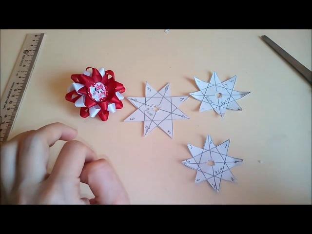 Как сделать шаблон для бантика Звездочка
