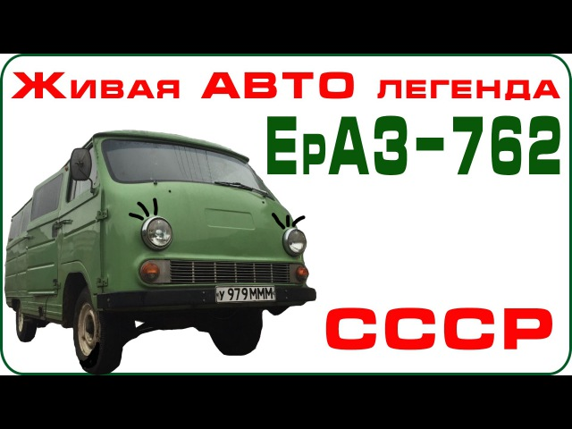 Живая авто легенда СССР ЕрАЗ