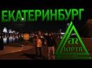 ЮРТВ 2016 Екатеринбург. №0189