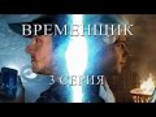 Временщик 3 серия из 8   Приключения   Русский сериал HD (2014)