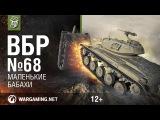 Маленькие Бабахи. Моменты из World of Tanks. ВБР №68