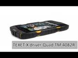 TEXET X driver Quad TM 4082R HARD RESET СБРОС НАСТРОЕК ТЕЛЕФОНА ТЕКСЕТ УДАЛЕНИЕ ГРАФИЧЕСКОГО КЛЮЧА