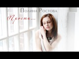 Полина Ростова - Прости... (Official Audio)