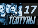 Сериал Топтуны 17 серия 2013 Детектив Криминал