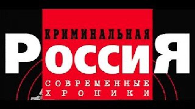 Криминальная Россия - Синдикат убийц 10.12.2015