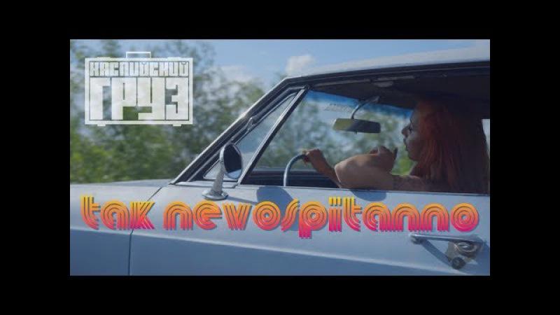 Каспийский Груз - Так невоспитанно (официальное видео) 2017
