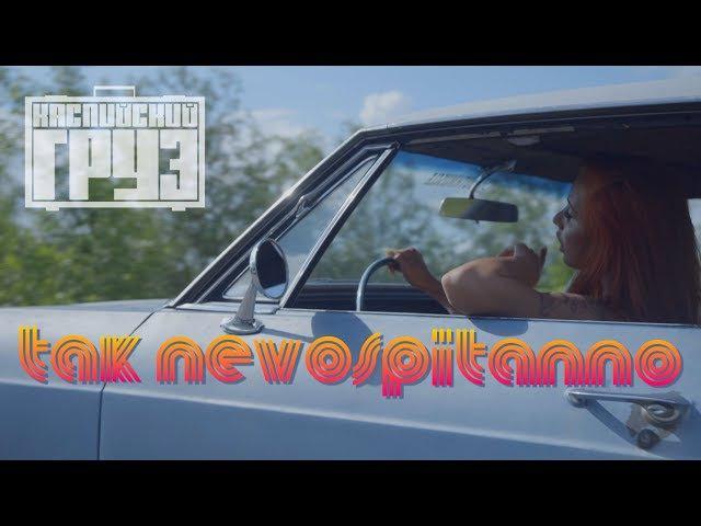 Каспийский Груз - Так невоспитанно (ПРЕМЬЕРА КЛИПА) 2017
