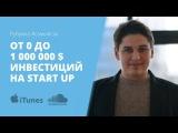 #самыйсок №2: Ростислав Кнап - от 0 до 1 000 000 $ инвестиций в start up - Интервью с CEO Callpage