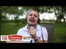 Ярослав Сумишевский Любовь Премьера песни