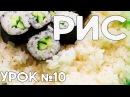 Рис для суши в домашних условиях Идеальный рецепт риса в кастрюле