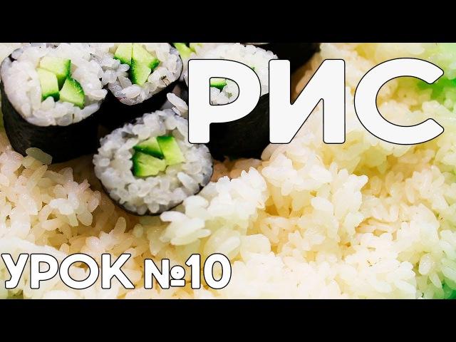 Рис для суши в домашних условиях. Идеальный рецепт риса в кастрюле.
