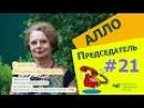 Алло, Председатель! 21 - Новый закон для Садоводов готовят к 2018 году.