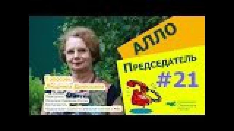Алло, Председатель?! 21 - Новый закон для Садоводов готовят к 2018 году.