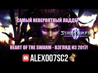 Самый невероятный ладдер - StarCraft 2: Heart of the Swarm в 2017