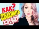 КАК СОБЛАЗНИТЬ девушку КОРЕЯНКУ Мнение кореянки о русских и корейских парнях
