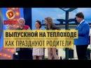 Школьный выпускной для родителей — Дизель Шоу — выпуск 30, 26.05.17