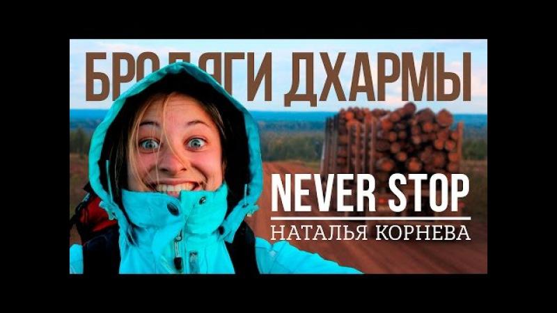 Автостопом по России — Наталья Корнева | Бродяги Дхармы