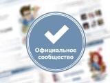Как сделать ОФИЦИАЛЬНУЮ страницу Вконтакте С ГАЛОЧКОЙ