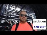 МУЗЫКАЛЬНЫЙ ФЕСТИВАЛЬ В МАЙАМИ  УЛЬТРА 2017  ULTRA MUSIC FESTIVAL ARTIST EXPERIENCE
